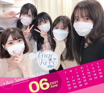 Ange☆Reve 6月カレンダー