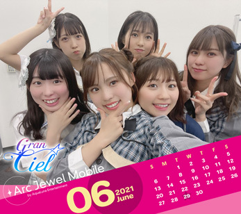Gran☆Ciel 6月カレンダー