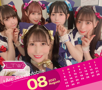Luce Twinkle Wink☆ 8月カレンダー