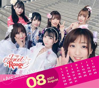 Jewel☆Rouge 8月カレンダー