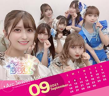 愛乙女☆DOLL 9月カレンダー