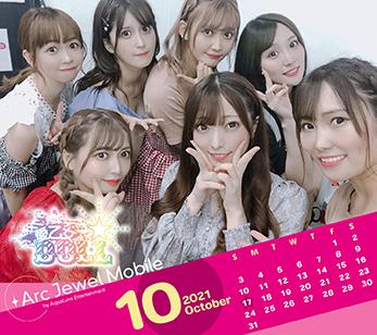愛乙女☆DOLL 10月カレンダー