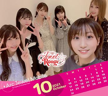 Jewel☆Rouge 10月カレンダー
