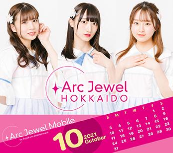 Arc Jewel HOKKAIDO 10月カレンダー